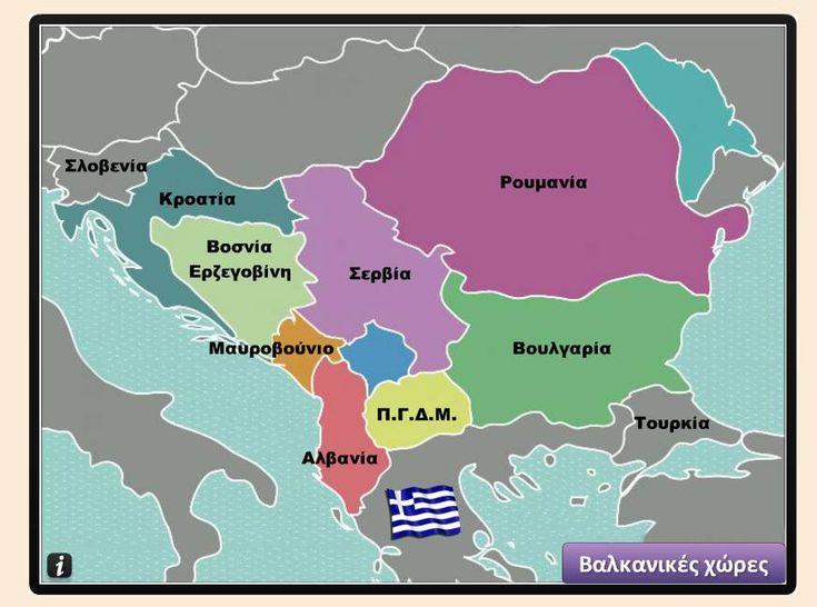 Οι χώρες των Βαλκανίων Γεωγραφία Ε΄ δημοτικού Ενότητα Β: Το φυσικό περιβάλλον της Ελλάδας Μάθημα: Η μορφή της Ελλάδας