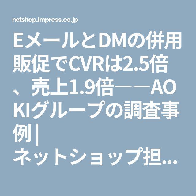 EメールとDMの併用販促でCVRは2.5倍、売上1.9倍――AOKIグループの調査事例   ネットショップ担当者フォーラム