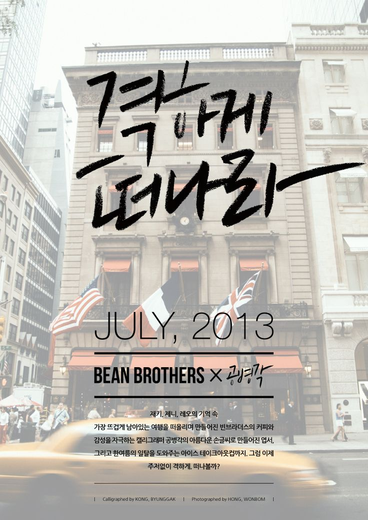coffee subscription BEAN BROTHERS / JULY BOX / 빈브라더스 / POSTER / TASTING NOTE / GET AWAY / KOREAN CALLIGRAPHY  www.beanbrothers.co.kr