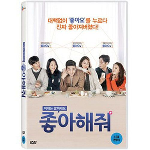 DVD K-movie Like for Likes 좋아해줘 English Sub by Yoo Ah In Choi Ji Woo Lee Mi Yeon