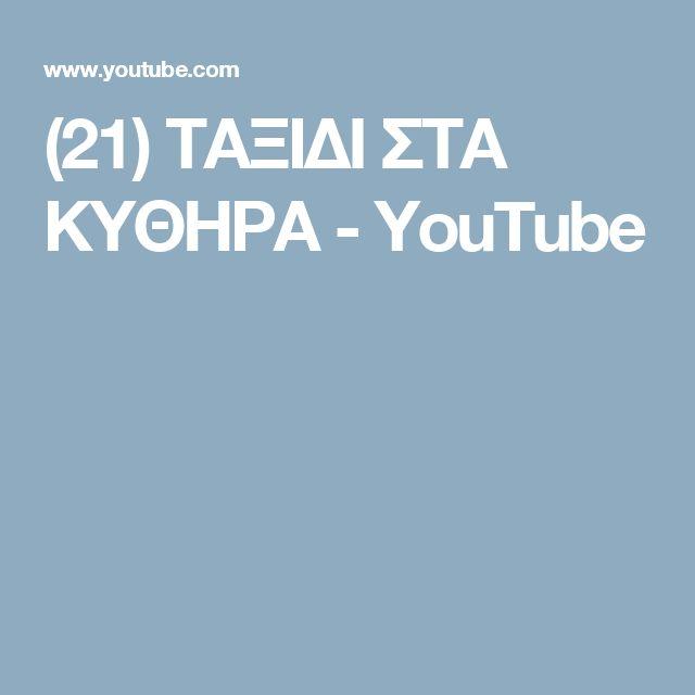 (21) ΤΑΞΙΔΙ ΣΤΑ ΚΥΘΗΡΑ - YouTube