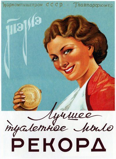Soviet Vintage Poster