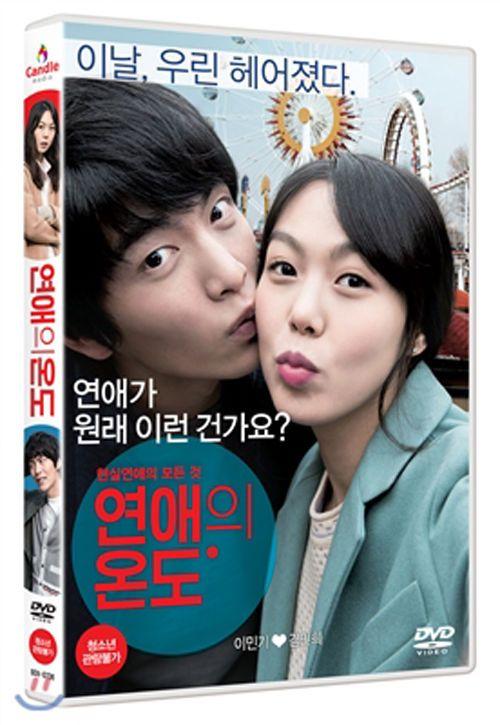DVD K-movie Very Ordinary Couple V.O.C. English Sub by Kim Min Hee Lee Min Ki