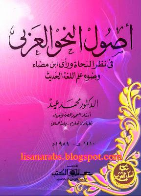 أصول النحو العربي في نظر النحاة لـ محمد عيد ( عالم الكتب ) تحميل وقراءة أونلاين pdf