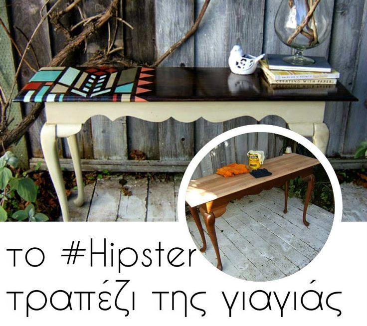 vs.lk madebyme: Το hipster τραπέζι της γιαγιάς