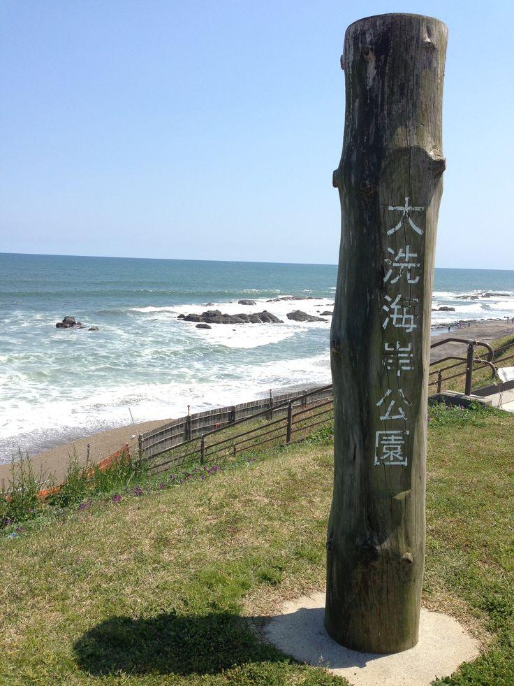 大洗海岸公園 : 茨城県