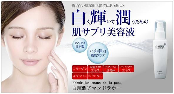 (=^▽^=)【白輝潤アマンドラポー】美白美容液。高濃度VC、コラーゲン、高麗人参エキスなど、数種類の栄養成分を凝縮した肌サプリ美容液。肌の弾力を蘇らせ明るい健康な肌へ。  ■楽天 http://item.rakuten.co.jp/masakoshop/c/0000000144/ ■  #スキンケア■