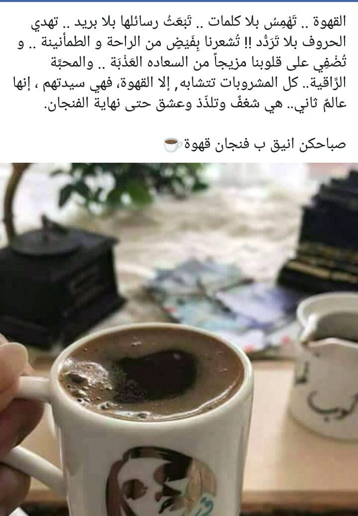 Pin By احفظ الله يحفظك On كلمات Coffee Tableware Glassware