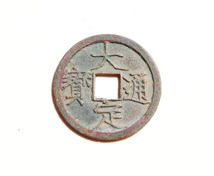 9a.  Obverse side of a Da Ding Tong Bao (大定通寶) 1 cash coin cast during the 大定 reign title of Emperor Shìzōng (世宗) (1161–1189 AD) of the Jin (金) Dynasty (1190–1208 AD).   The reverse side of this coin is plain. 25mm in size, 4+ grams in weight.  S-1086