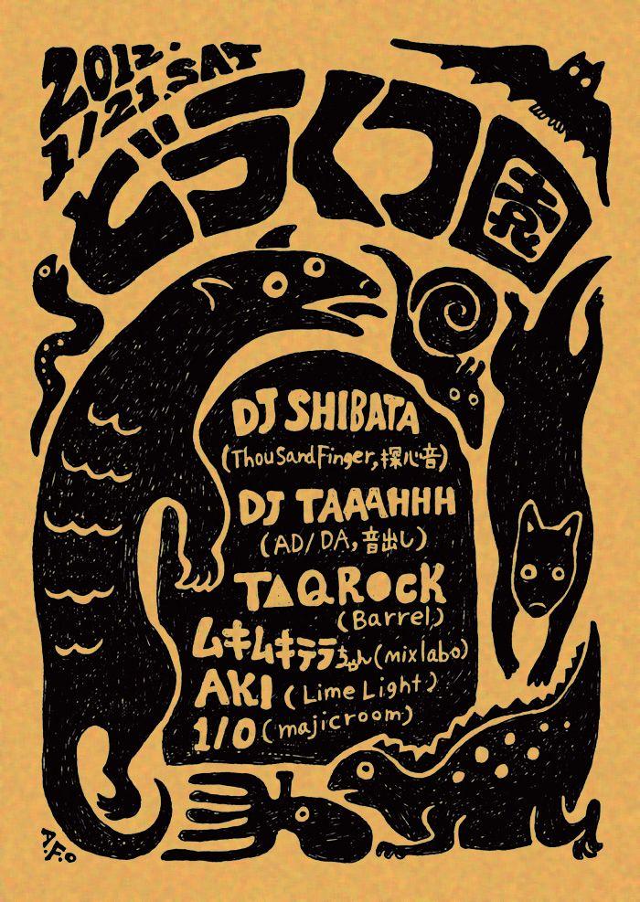 Gig poster by Asuka Watanabe