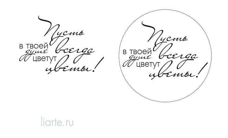 Надписи для открытки с днем матери