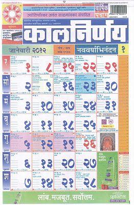 Download 2011 free marathi panchang