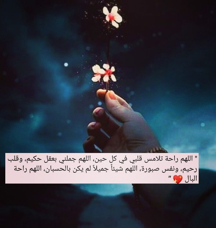 Pin By Maysa Yasser On I Love Allah Quran Islam The Prophet Miracles Hadith Heaven Prophets Faith Prayer Dua حكم وعبر احاديث الله اسلام قرآن دعاء Movie Posters Lockscreen