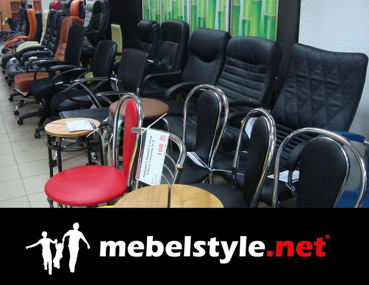 Большой выбор офисных кресел, стульев для посетителей, детских кресел. Всегда в наличии разные варианты, быстрая доставка со склада. Смотреть каталог:  http://mebelstyle.net/ofisnye-kresla-i-stulja/ Киев, Ровно