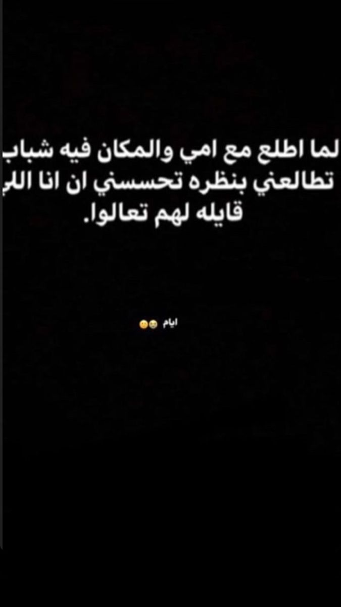 Pin By This Is سيلين On Galaxy Phone Jokes Quotes Funny Quotes Love Quotes For Him