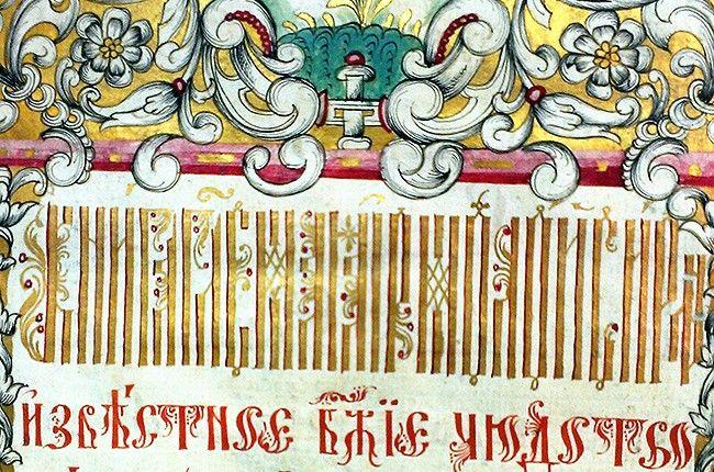 Выставка «Памяти Михаила Ивановича Чуванова — собирателя древних рукописей» —…
