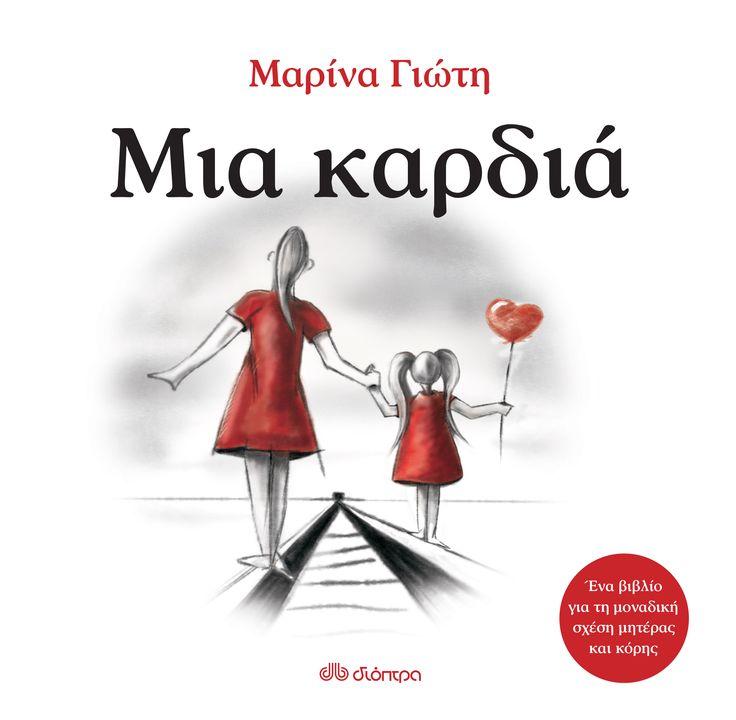 Ένα βιβλίο για τη μοναδική σχέση μητέρας και κόρης. - Dioptra.gr