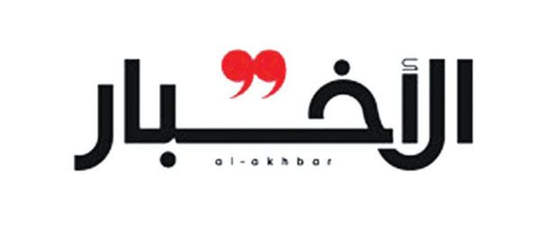 وزارة الصحة مرة جديدة تخلط جريدة الأخبار بين قلة المعرفة والرغبة بالتهجم Tech Company Logos Company Logo Logos