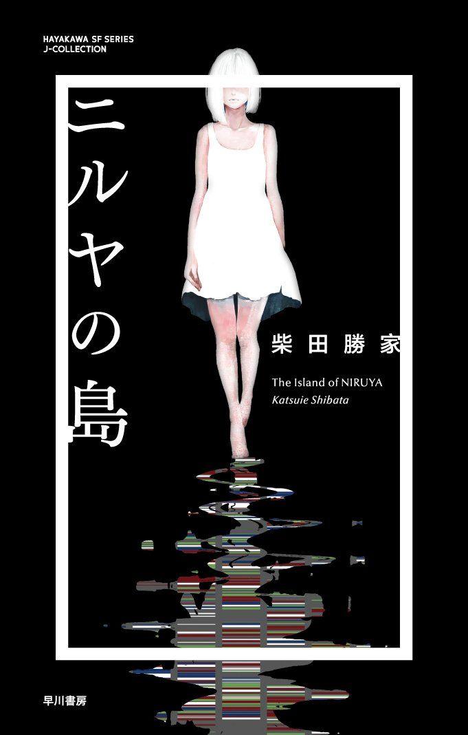 Amazon.co.jp: ニルヤの島 (ハヤカワSFシリーズ Jコレクション): 柴田 勝家: 本