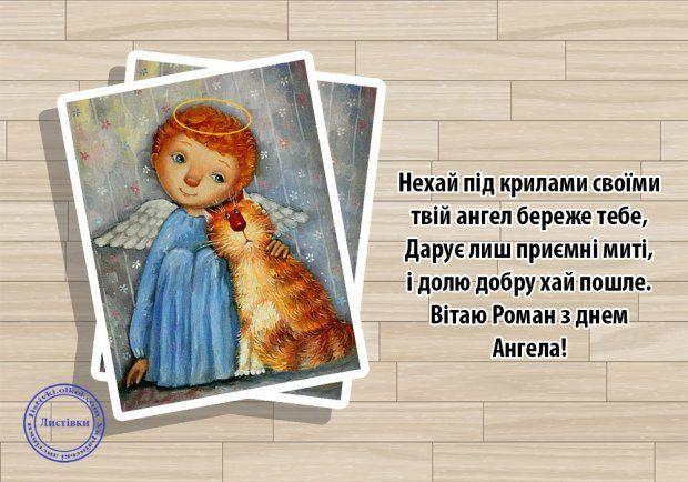 Картинки з Днем Ангела Романа – привітання з Днем Романа | Novelty sign,  Decor, Novelty