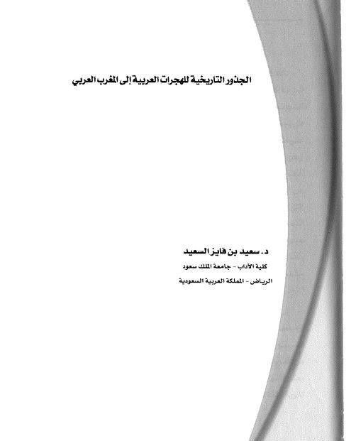 الجذور التاريخية للهجرات العربية إلى المغرب العربي لسعيد بن فايز السعيد Pdf Fitbit Flex Fitbit