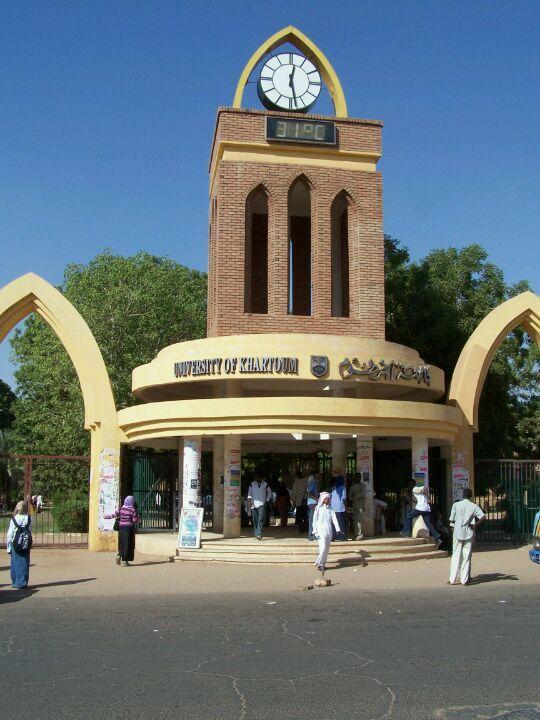 University of Khartoum (Centeral Campus) in خرطوم, Al Kharţoum