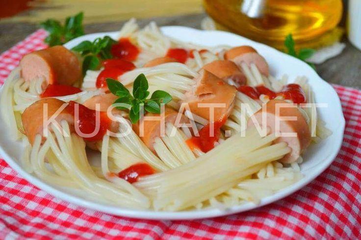Спагетти с сосисками. Пошаговый рецепт с фото