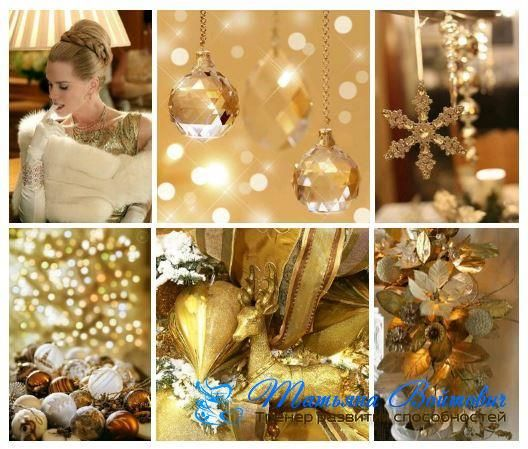 Искренне поздравляю Вас с Новым годом! Желаю Вам в грядущем году быть в окружении исключительно положительных и доброжелательных людей, переживать только приятные эмоции, радоваться каждому прожитому дню, дарить радость и улыбки окружающим. И пусть этот Новый год станет для Вас особенным.  #татьяна_войтович #индивидуальные_консультации #мотивация #потенциал #позитивные_настрои #психологические_карты #мандалы #тренинги #развитие_личности