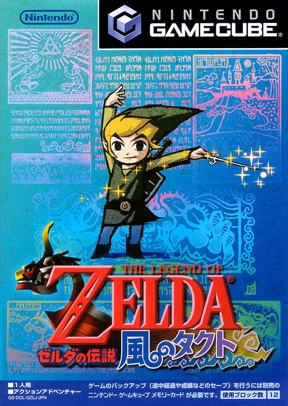 We all know this was the best Zelda game.