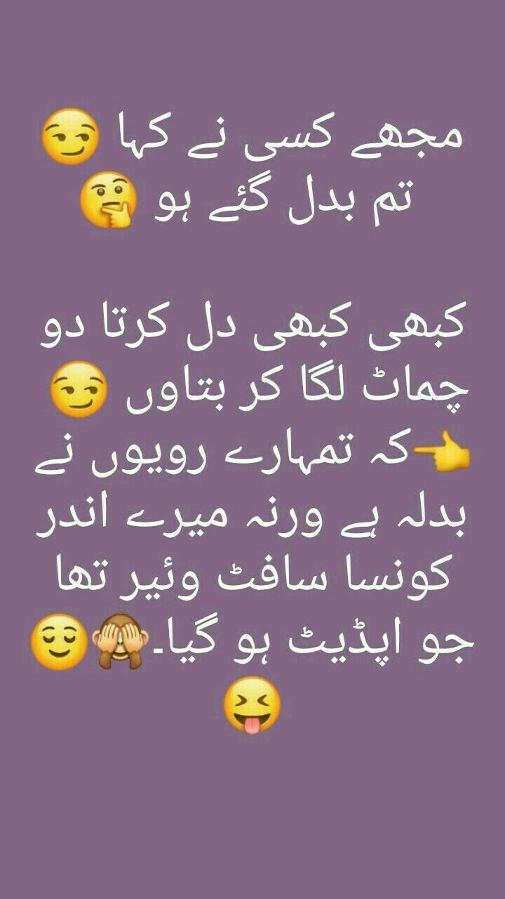 Sana Funny Positive Quotes Urdu Funny Quotes Funny Words
