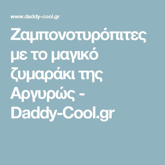 Ζαμπονοτυρόπιτες με το μαγικό ζυμαράκι της Αργυρώς - Daddy-Cool.gr