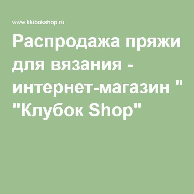 """Распродажа пряжи для вязания - интернет-магазин """"Клубок Shop"""""""