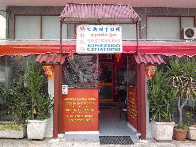 ΓΕΥΣΗ | Κινέζικα εστιατόρια: Τα αγαπημένα μας στην Αθήνα