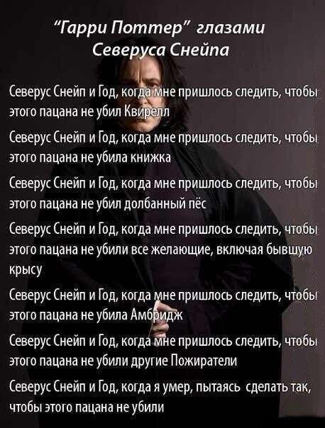 Северус Снейп