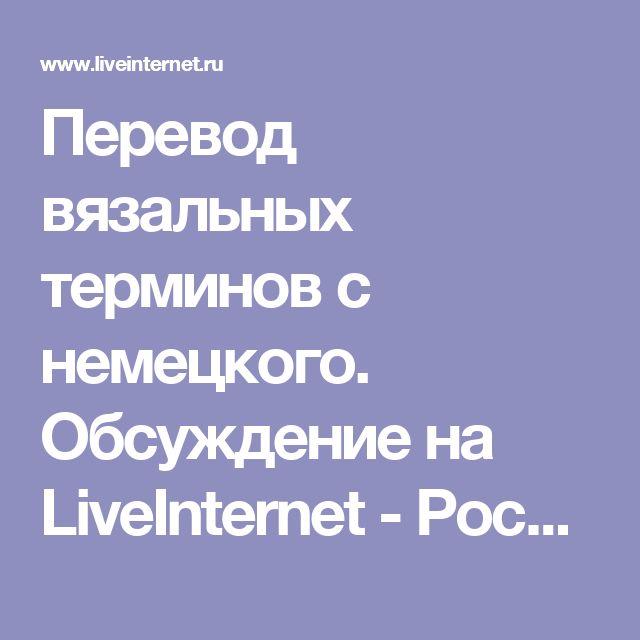 Перевод вязальных терминов с немецкого. Обсуждение на LiveInternet - Российский Сервис Онлайн-Дневников