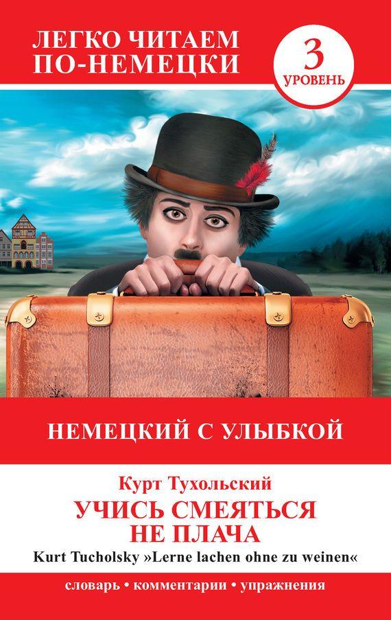 Немецкий с улыбкой. Учись смеяться не плача / Lerne lachen ohne zu weinen #книги, #книгавдорогу, #литература, #журнал, #чтение, #детскиекниги, #любовныйроман