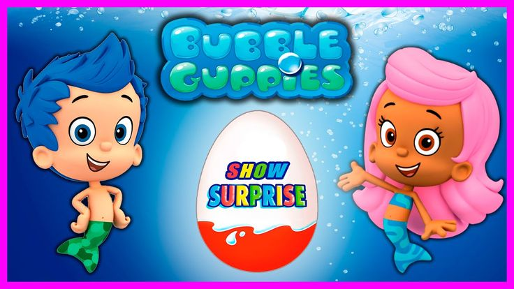 Surprise Show!! Kinder Surprise - Bubble Guppies. Гуппи и пузырики - нов...