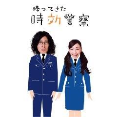 帰ってきた時効警察 Kaette Kita Jikou Keisatsu