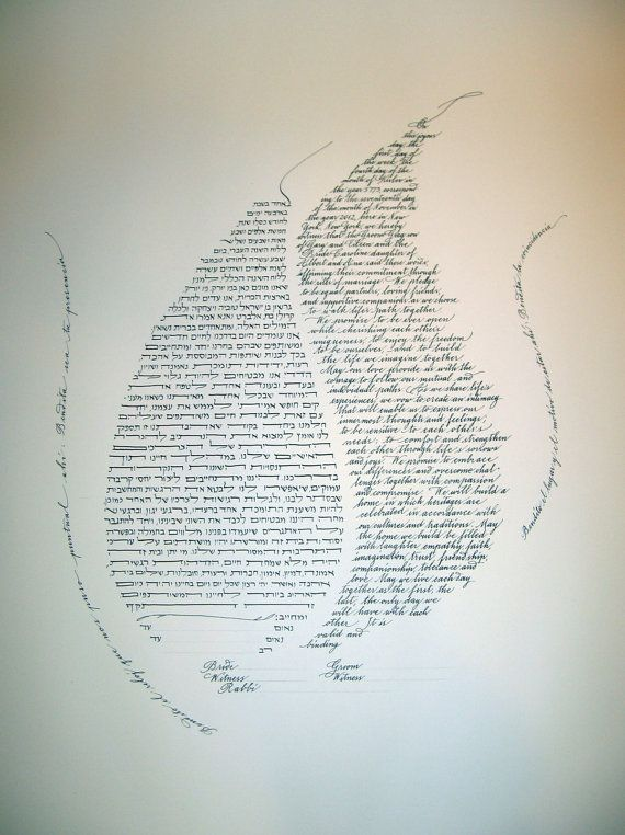 Flame Ketubah Wedding Calligraphy English and Hebrew by jerise, $400.00---mine will be in English, obvi