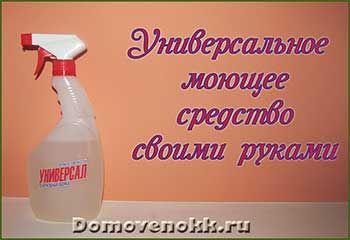 Ингредиенты: вода – 1 стакан; уксус – ¾ стакана; спирт медицинский – ¾ стакана; средство для мытья посуды (любое) – ½ чайной ложки; эфирные масла –около 15 капель (по желанию) Все ингредиенты смешайте в одной емкости. Если вас смущает запах уксуса, то можете добавить эфирное масло. Но должна заметить, уксус очень быстро выветривается. Получившееся моющее средство залейте в пульверизатор. Все! Можно приступать к уборке.