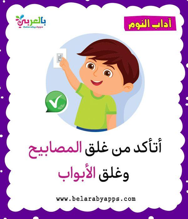 بطاقات آداب النوم للطفل المسلم آداب الطفل المسلم بالصور بالعربي نتعلم Fictional Characters Movie Posters Family Guy