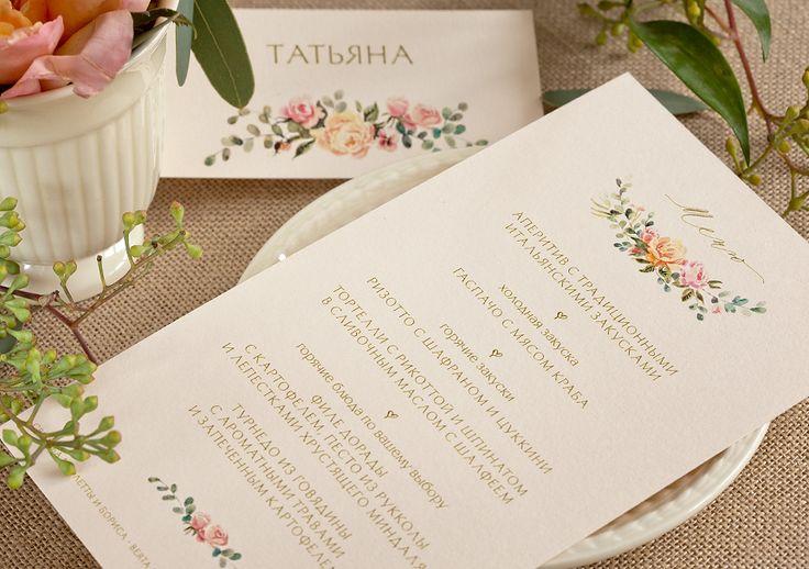Свадебное меню и карточка рассадки