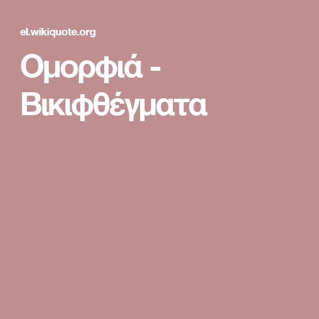 Ομορφιά - Βικιφθέγματα
