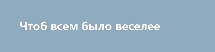 Чтоб всем было веселее http://rusdozor.ru/2017/04/03/chtob-vsem-bylo-veselee/  Подписчикам