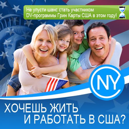Лотерея DV-2017 на розыгрыш Грин Карты США в 2015 году - НАЧАЛАСЬ!  БЕСПЛАТНО регистрируйся в лотерее Грин Карты США с нашей помощью: https://nyc-brooklyn.ru/uchastiye-grin-karta/  Возникли вопросы, звоните по контактным данным: https://nyc-brooklyn.ru/contacts/