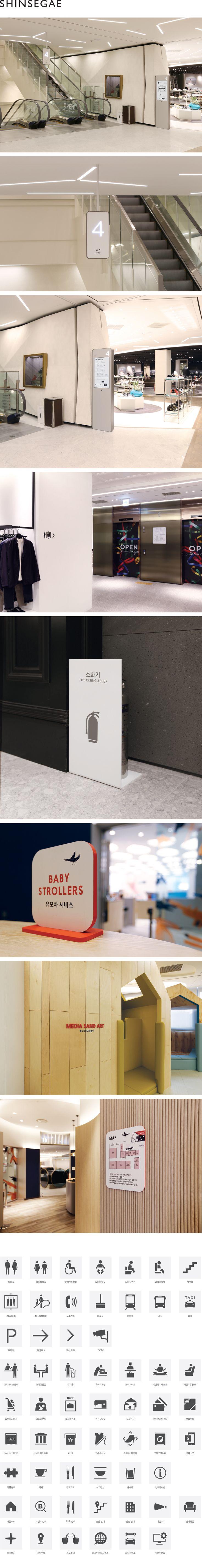 SHINSEGAE Signage   Client : SHINSEGAE http://atelierdesign.kr
