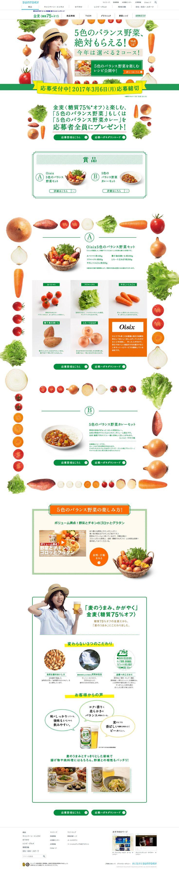 「5色のバランス野菜、絶対もらえる!」キャンペーン 今年は選べる2コース http://www.suntory.co.jp/beer/kinmugioff/campaign/index.html