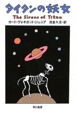 Amazon.co.jp: タイタンの妖女 (ハヤカワ文庫SF): カート・ヴォネガット・ジュニア, 和田 誠, 浅倉久志: 本