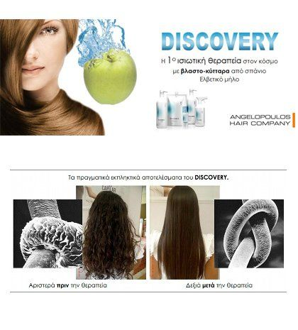 BEAUTY NEWS Discovery keratincure therapy: Μάθετε τα πάντα για την νέα ισιωτική θεραπεία μαλλιών  Η νέα επαναστατική θεραπεία μαλλιών έρχεται από τα κομμωτήρια Angelopoulos Hair Company!