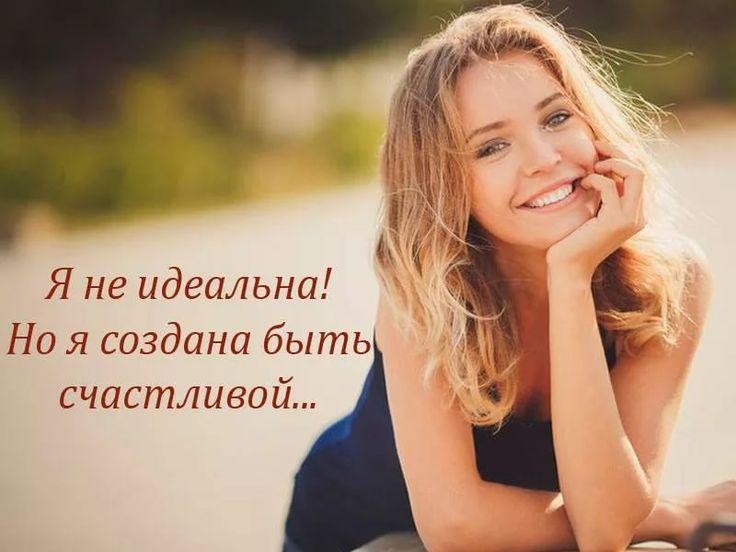 Когда женщина счастлива картинки с надписями